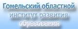 Гомельский областной институт развития образования