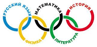 pobediteli-oblastnoj-olimpiady-2014-2016